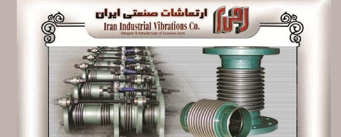 لیست قیمت ارتعاشات صنعتی