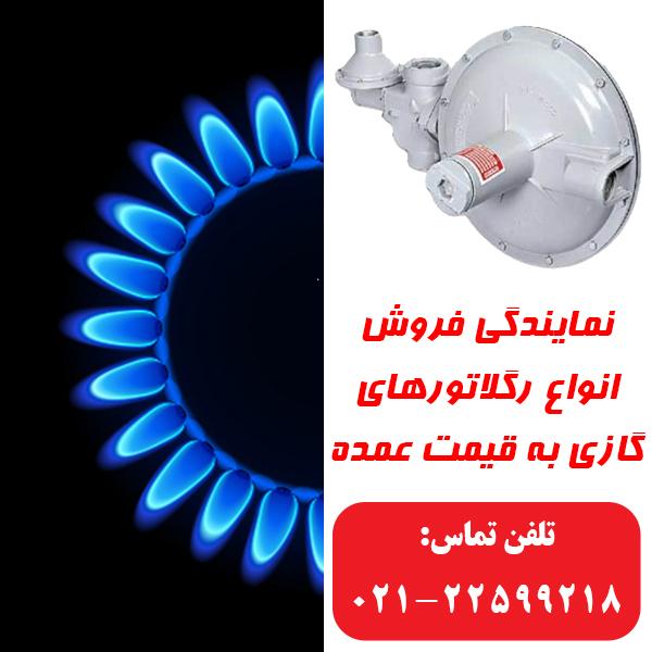 قطع شدن گاز بوسیله رگلاتور گاز در زمستان :