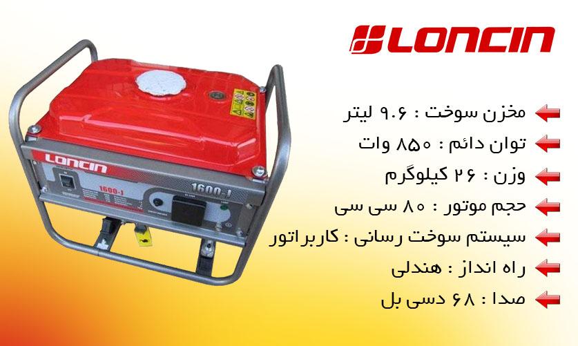 موتور برق لانسین LC1600