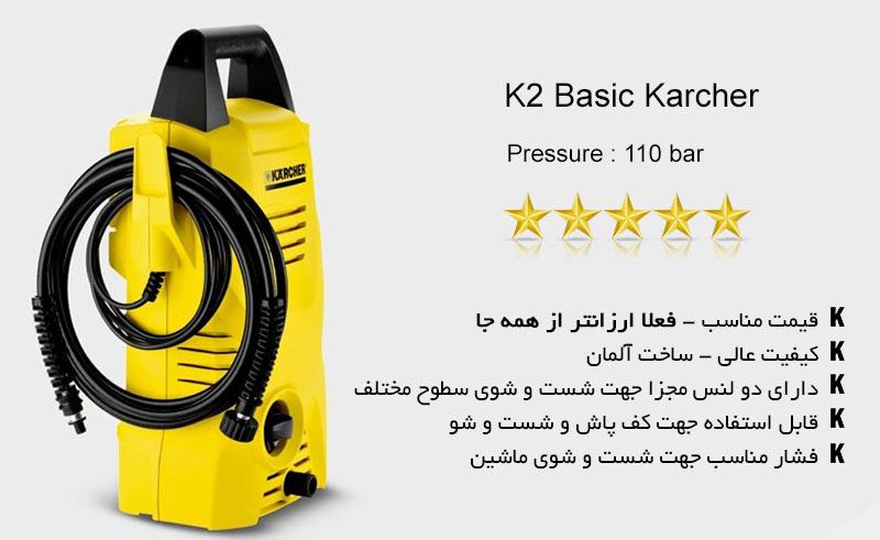 کارواش کارچر k2 basic
