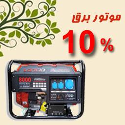 محصولات موتور برق