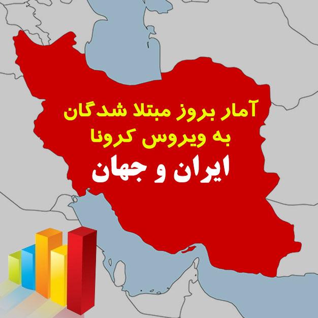 آمار ویروس کرونا در ایران