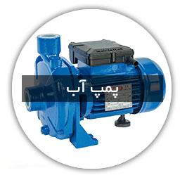محصولات پمپ آب