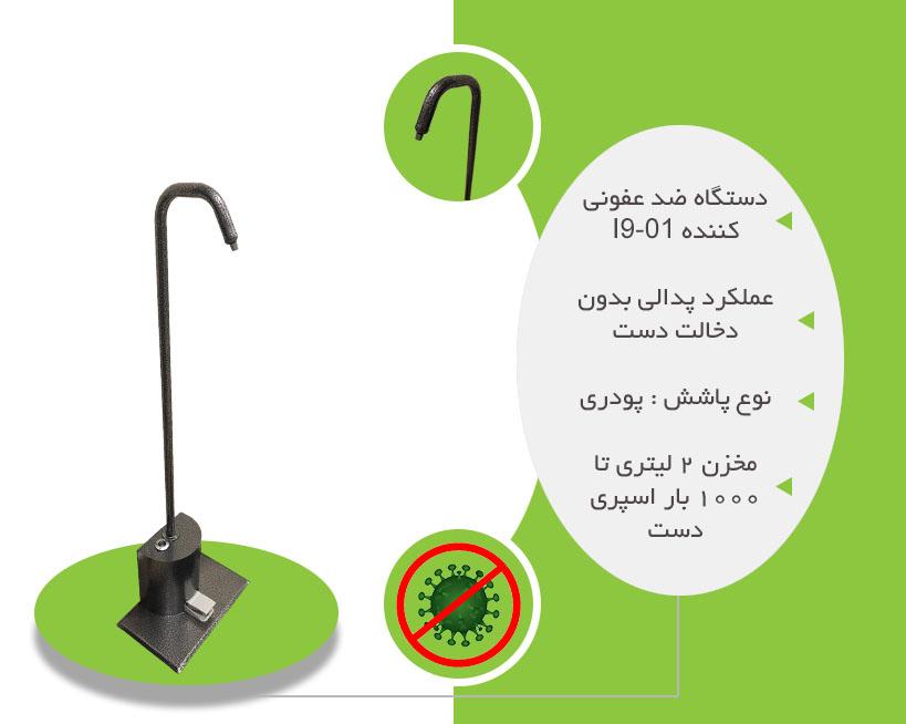 مشخصات دستگاه ضد عفونی کننده دست پدالی