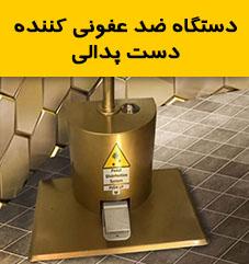 دستگاه ضد عفونی کننده پدالی
