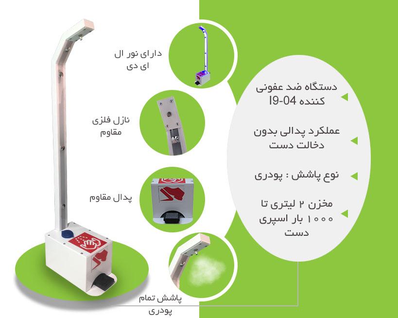 دستگاه ضد عفونی کننده پدالی i9-04