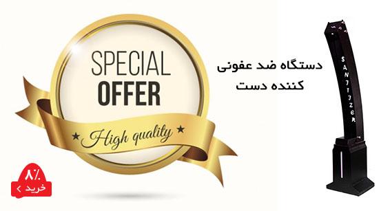 فروش ویژه دستگاه ضد عفونی کننده