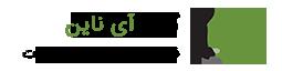 آی ناین | تخصصیترین گروه مشاوره، فروش و خدمات